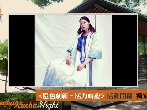 Pecha Kucha之夜—服装专家Eva de laat谈橙色创新