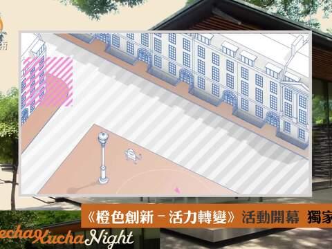 Pecha Kucha之夜—建筑师Gustavo Maya谈橙色创新