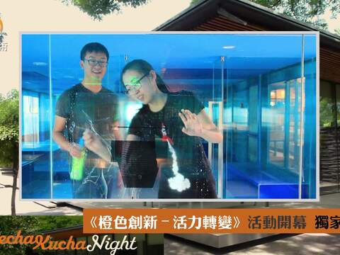Pecha Kucha之夜—平面设计师Céline Lamée谈橙色创新