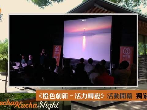 Pecha Kucha之夜—教练向明辉谈橙色创新