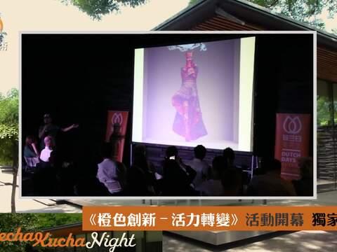 Pecha Kucha之夜—时尚设计师胡社光谈橙色创新