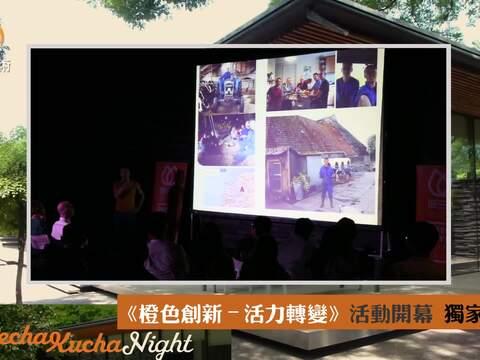 Pecha Kucha之夜—珠宝设计师孙捷谈橙色创新