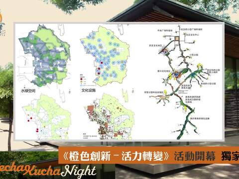 Pecha Kucha之夜—大学教授黄鹤谈橙色创新