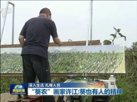 """""""葵农""""画家许江:葵也有人的精神"""