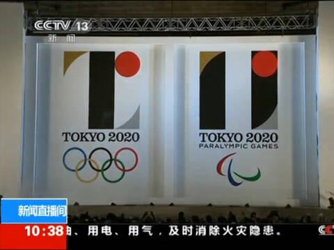 东京奥运会会徽设计师否认剽窃:理念不一样
