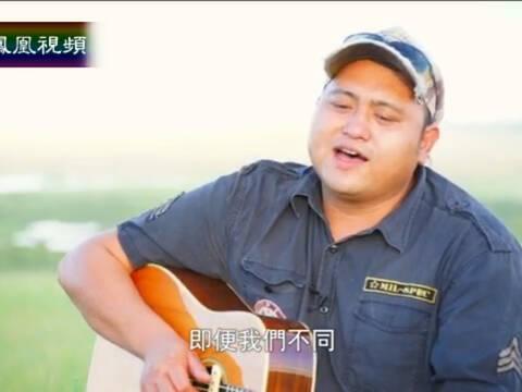 2015-08-06与梦想同行 土地的歌声(九)——唱祖先的歌 吴昊恩(下)