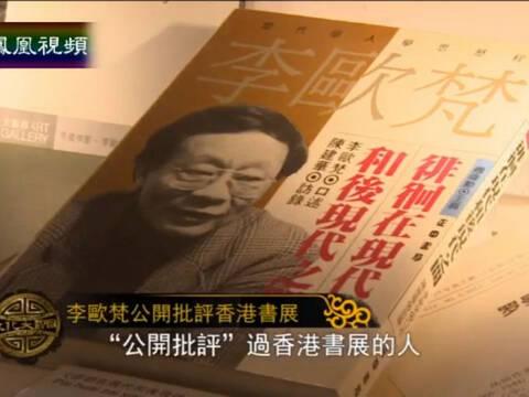 2015-08-08文化大观园 香港书展 一读钟情
