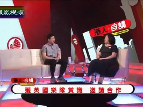 2015-08-11港人自讲 江康泉:本身britpop迷 有幸帮Blur画漫画