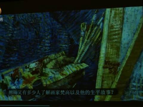 梵高体验展中国首秀2016年登陆北京