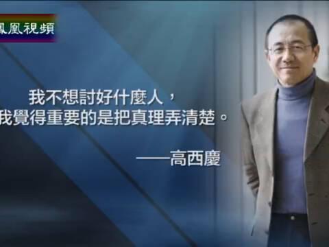 """名言启示录:证券投资界""""元老""""高西庆"""