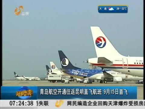 青岛航空开通往返昆明航班9月15开首飞