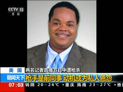 美两名记者直播节目中遭枪杀 枪手是前同事