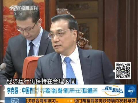 李克强:有条件完成全年经济发展主要目标