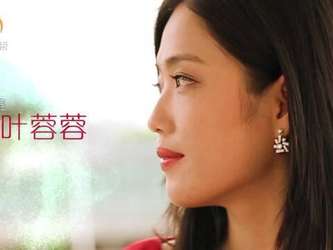 POP UP LADY— 叶蓉蓉
