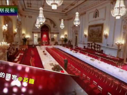 2015-09-09食色行野 英国女王的国宴