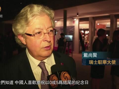 时尚之夜:瑞士大使馆变身时尚秀场