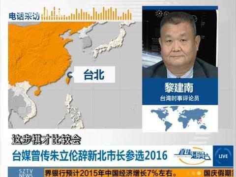 台媒曾传朱立伦辞新北市中参选2016