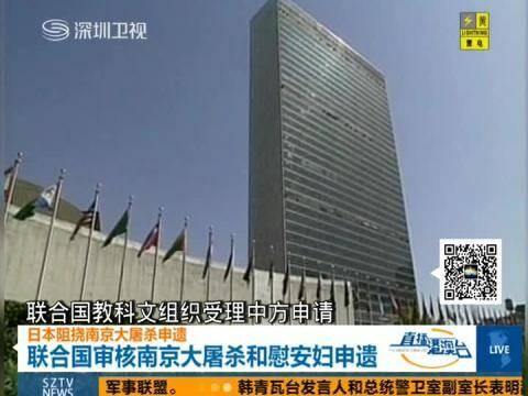 联合国审核南京大屠杀和慰安妇申遗