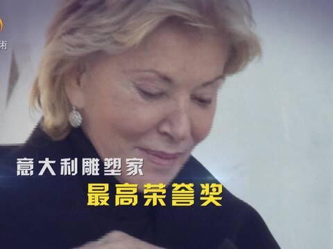 安娜·高美:我被中国人的谦虚和所感动