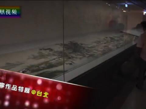揭开传教士神秘面纱 郎世宁来华300年特展