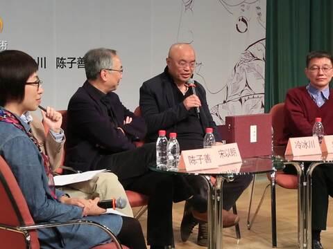 张爱玲《小团圆》手稿复刻出版研讨会