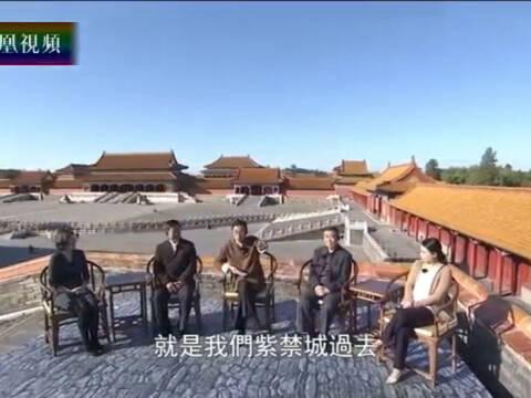 2015-10-24文化大观园 古老的故宫 年轻的故宫