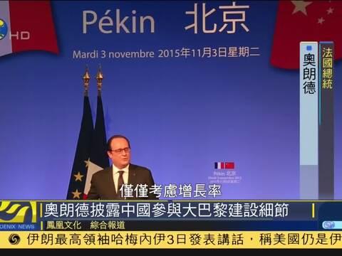 法总统奥朗德透露中国参与大巴黎建设细节