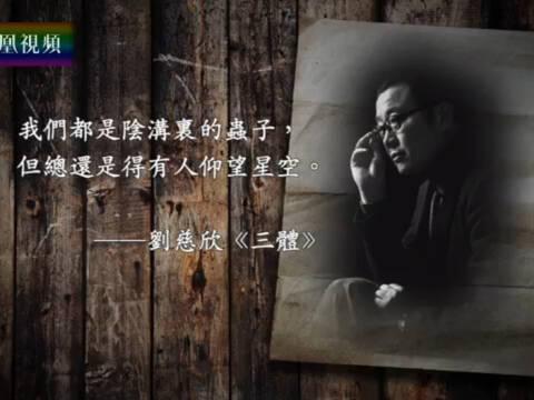 名言启示录:作家刘慈欣 (一)