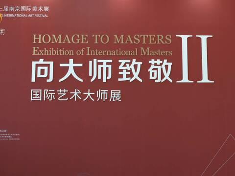 南京国际美展回顾