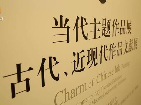 """""""大美水墨"""":中国水墨国际话语权推广项目"""