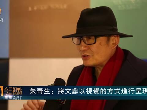 """""""中国当代艺术年鉴展2014""""开幕"""