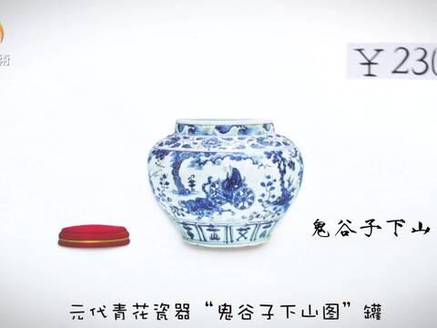 《 懂艺点儿》第六期:元青花