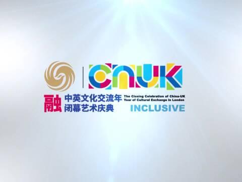 中英文化交流年:让艺术发光