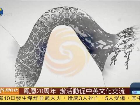 凤凰卫视承办中英文化交流年闭幕艺术庆典