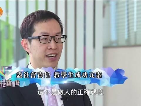 香港新视点 青年肩负社会责任 意见受重视