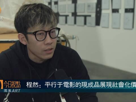 """程然个展""""橙蓝——进程中的电影""""亮相乔空间"""