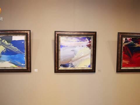 张肇达「在云间」油画展开幕