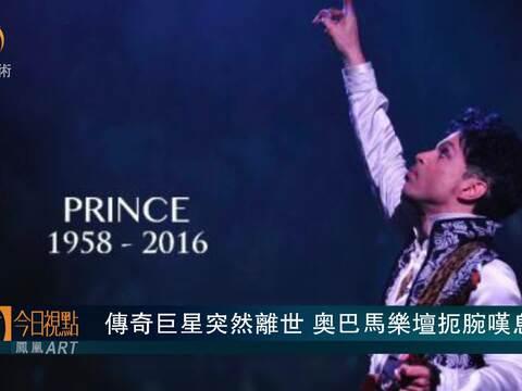 「王子」离世 白宫乐坛缅怀