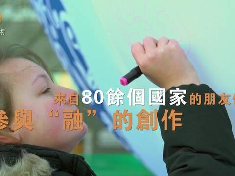 中英文化交流年闭幕艺术庆典