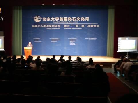首届化石文化周活动在京开幕 展示别样艺术魅力
