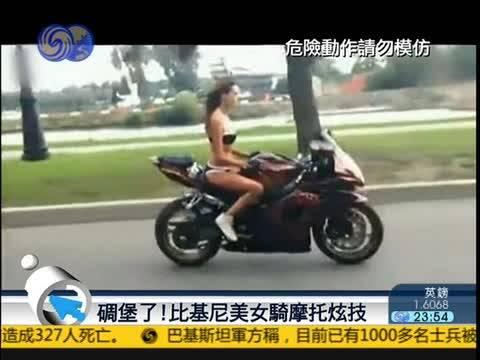 相关视频 热词:美女摩托车车技
