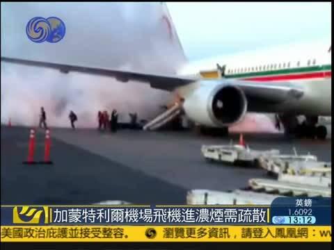 加拿大一架飞机在机场遇火灾