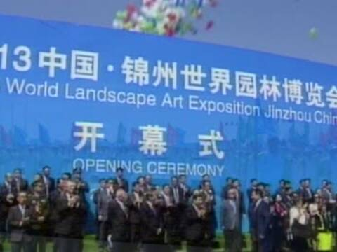 2013中国锦州世界园林博览会志愿者工作纪实
