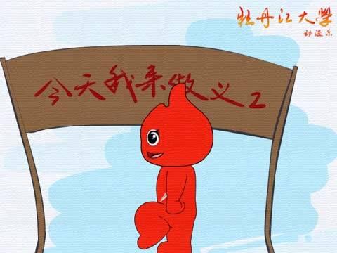 牡丹江志愿者动漫短片