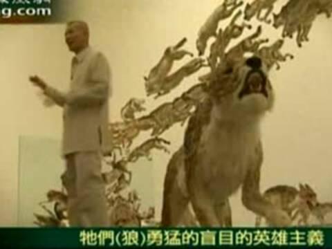 蔡国强解析《撞墙》:寓意狼的团结与集体主义