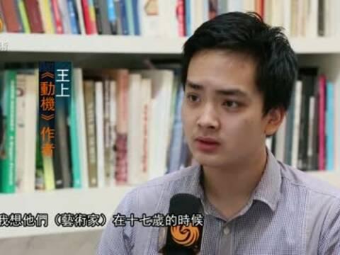 王上:我想发掘艺术家日常生活和哲学的关系