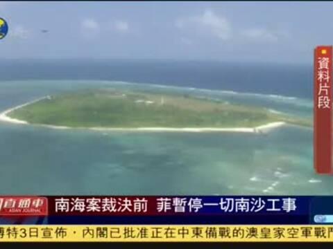 菲律宾提出国际仲裁 暂停南沙所占岛屿工事
