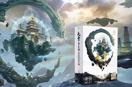 《九霄奔云传》小说预售在即 多家平台连载