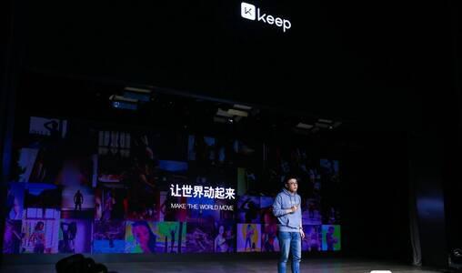 Keep 三年而立,将连接家庭和城市,打造科技互联的运动生态