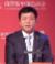 中国驻俄大使亲临莫斯科现场演讲